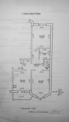 2-х комнатная квартира на Аэродроме