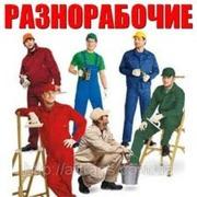 Подсобный рабочий. Работа в Москве