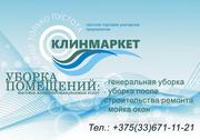 Клининговые услуги для организаций